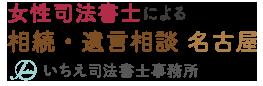 名古屋市天白区の遺言や相続手続きが得意な「いちえ司法書士事務所」